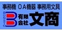 福岡市の有限会社文商は、文具用品・事務用品・設計用品・オフィス家具を、24時間365日インターネットで注文できる文具事務用品の総合販売会社です。