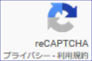reCAPTCHA(リキャプチャ)スパム防止機能